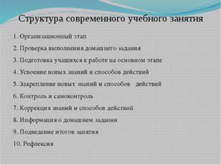 Структура современного учебного занятия 1. Организационный этап 2. Проверка в