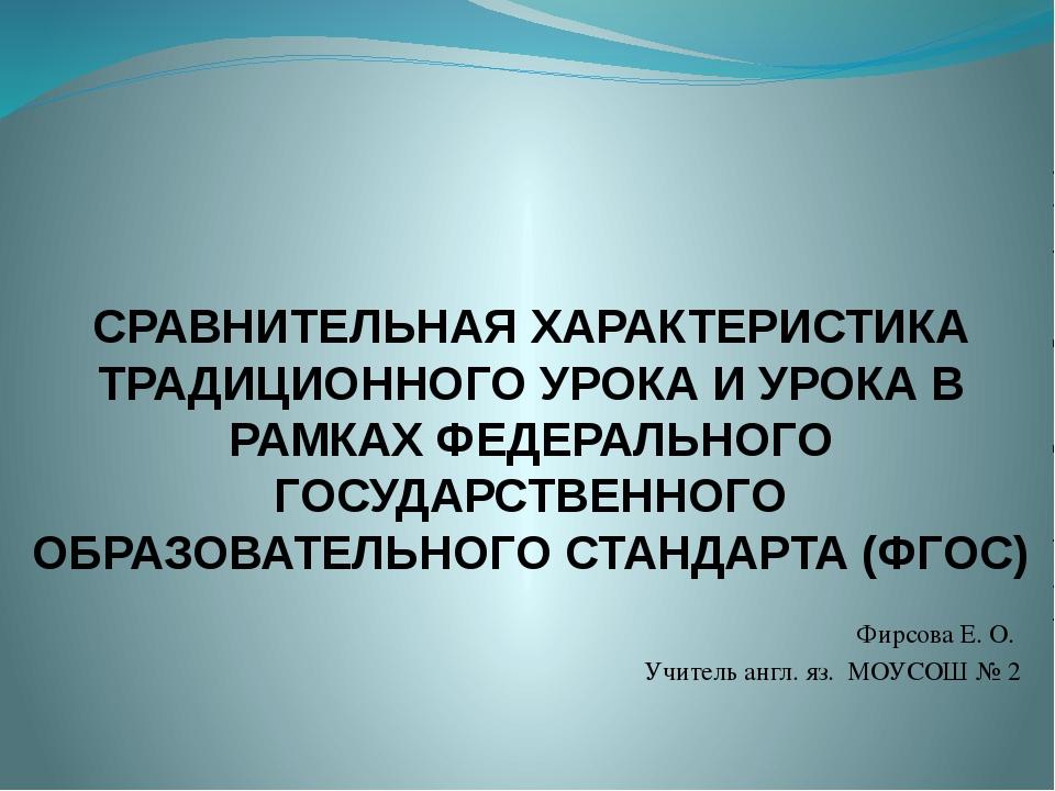 СРАВНИТЕЛЬНАЯ ХАРАКТЕРИСТИКА ТРАДИЦИОННОГО УРОКА И УРОКА В РАМКАХ ФЕДЕРАЛЬНОГ...