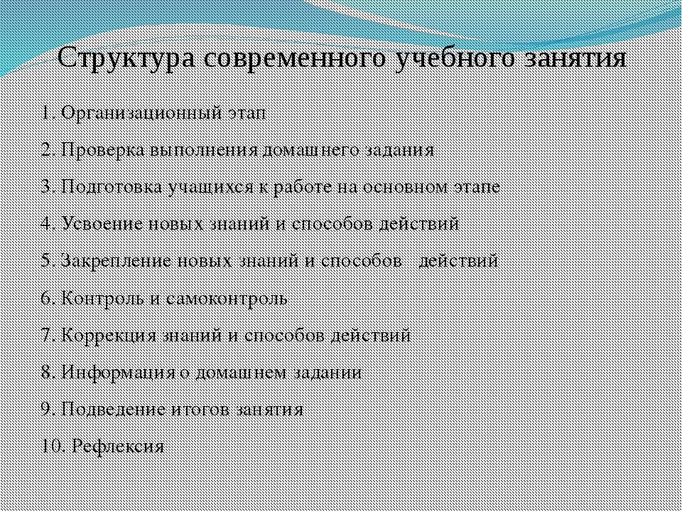 Структура современного учебного занятия 1. Организационный этап 2. Проверка в...