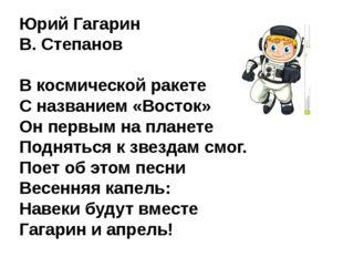 Юрий Гагарин В. Степанов В космической ракете С названием «Восток» Он первым