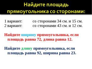 1 вариант: со сторонами 34 см. и 15 см. 2 вариант: со сторонами 43 см. и 12 с