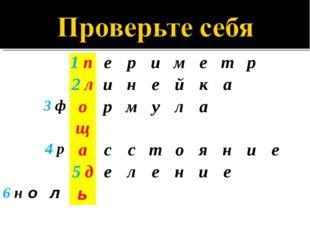 1 периметр 2 линейка 3 формула щ 4 р