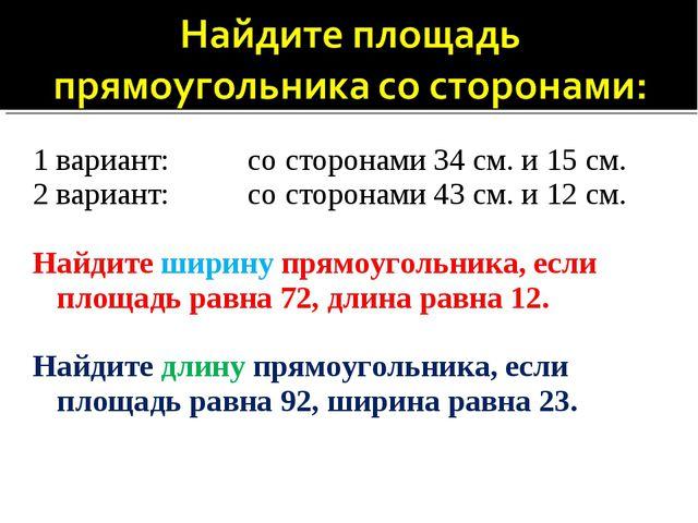 1 вариант: со сторонами 34 см. и 15 см. 2 вариант: со сторонами 43 см. и 12 с...
