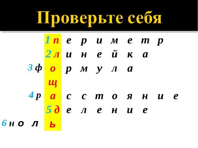 1 периметр 2 линейка 3 формула щ 4 р...