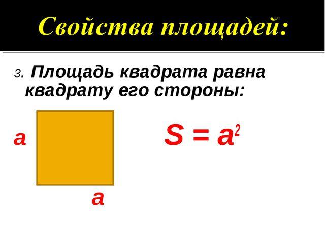 3. Площадь квадрата равна квадрату его стороны: a S = а2 a