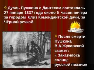 Дуэль Пушкина с Дантесом состоялась 27 января 1837 года около 5 часов вечера