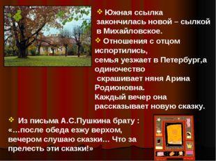 Южная ссылка закончилась новой – сылкой в Михайловское. Отношения с отцом ис