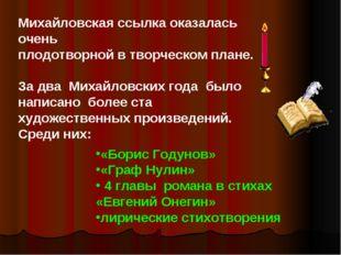 Михайловская ссылка оказалась очень плодотворной в творческом плане. За два М