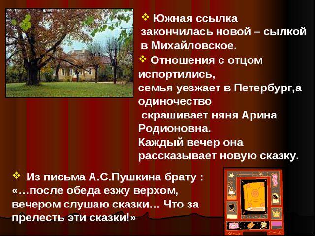 Южная ссылка закончилась новой – сылкой в Михайловское. Отношения с отцом ис...