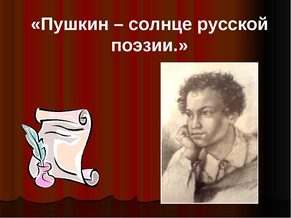 «Пушкин – солнце русской поэзии.»