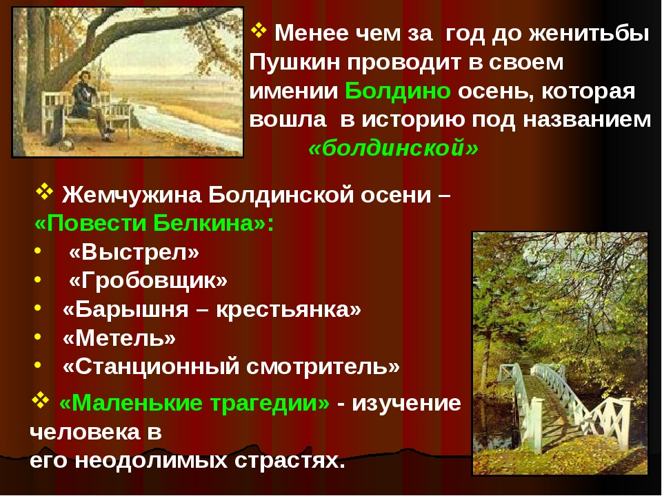 Менее чем за год до женитьбы Пушкин проводит в своем имении Болдино осень, к...