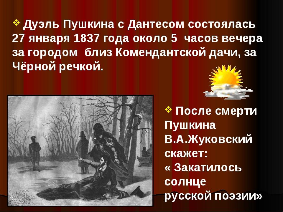 Дуэль Пушкина с Дантесом состоялась 27 января 1837 года около 5 часов вечера...