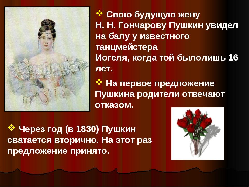 Свою будущую жену Н. Н. Гончарову Пушкин увидел на балу у известного танцмей...