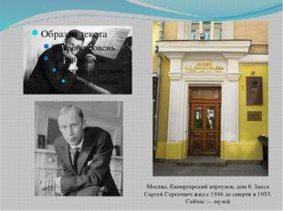 Москва, Камергерский переулок, дом 6. Здесь Сергей Сергеевич жил с 1946 до см