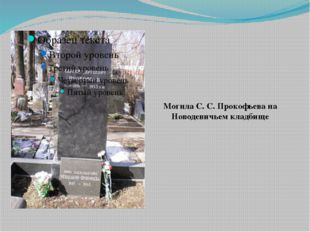 Могила С.С.Прокофьева на Новодевичьем кладбище