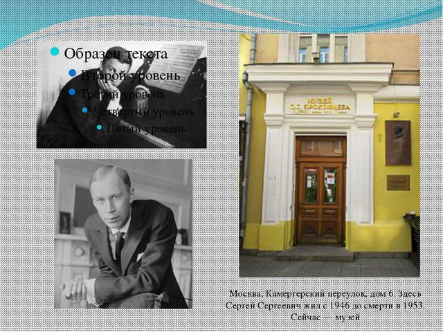 Москва, Камергерский переулок, дом 6. Здесь Сергей Сергеевич жил с 1946 до см...