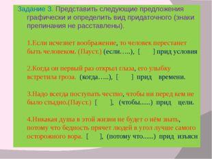 Задание 3. Представить следующие предложения графически и определить вид прид