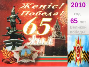 2010 год 65 лет Великой победы!