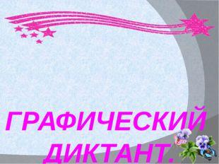ГРАФИЧЕСКИЙ ДИКТАНТ.