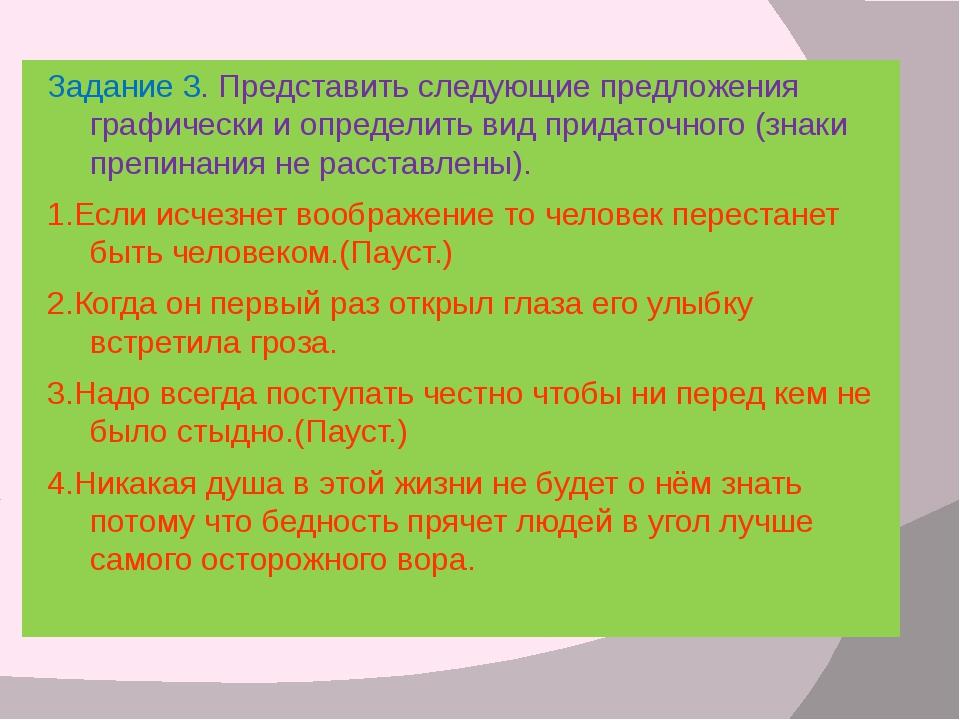 Задание 3. Представить следующие предложения графически и определить вид прид...