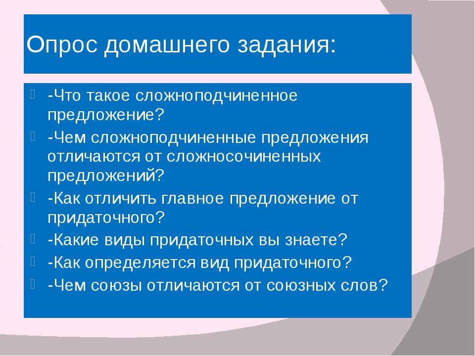 Опрос домашнего задания: -Что такое сложноподчиненное предложение? -Чем сложн...
