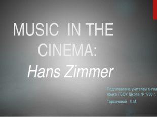 MUSIC IN THE CINEMA: Hans Zimmer Подготовлена учителем английского языка ГБОУ