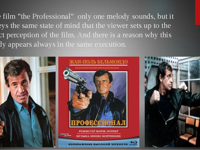 """In the film """"the Professional"""" only one melody sounds, but it conveys the sam..."""