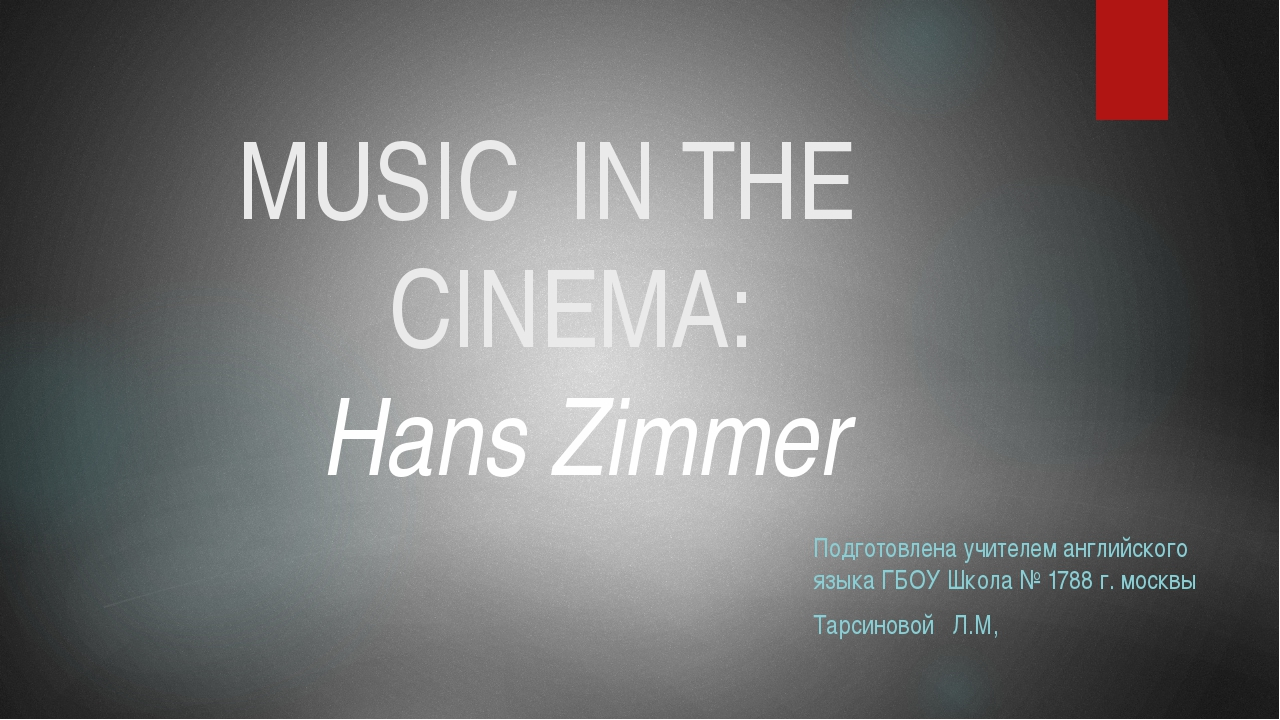 MUSIC IN THE CINEMA: Hans Zimmer Подготовлена учителем английского языка ГБОУ...