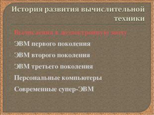 Вычисления в доэлектронную эпоху ЭВМ первого поколения ЭВМ второго поколения