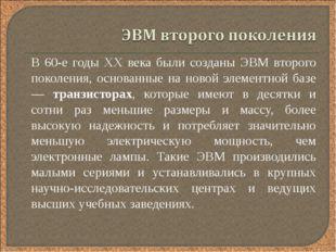 В 60-е годы XX века были созданы ЭВМ второго поколения, основанные на новой