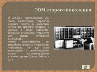В БЭСМ-6 использовалось 260 тысяч транзисторов, устройства внешней памяти на