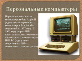 Первым персональным компьютером был Аррle II («дедушка» современных компьюте