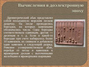Древнегреческий абак представлял собой посыпанную морским песком дощечку. На