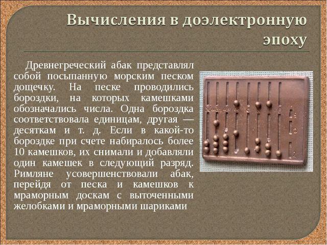 Древнегреческий абак представлял собой посыпанную морским песком дощечку. На...