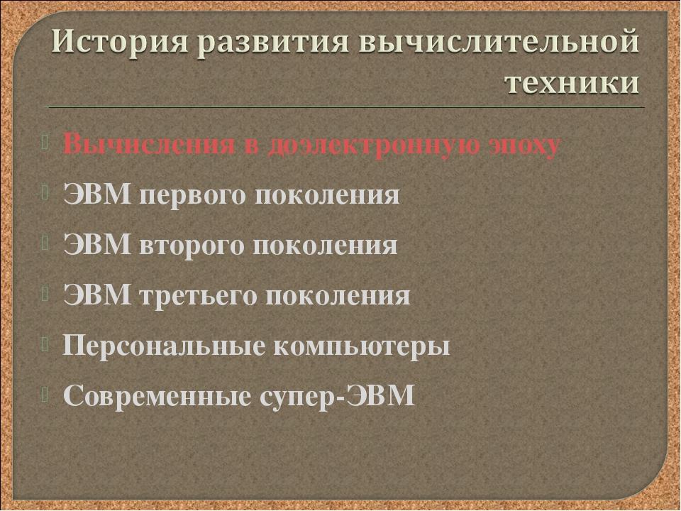 Вычисления в доэлектронную эпоху ЭВМ первого поколения ЭВМ второго поколения...