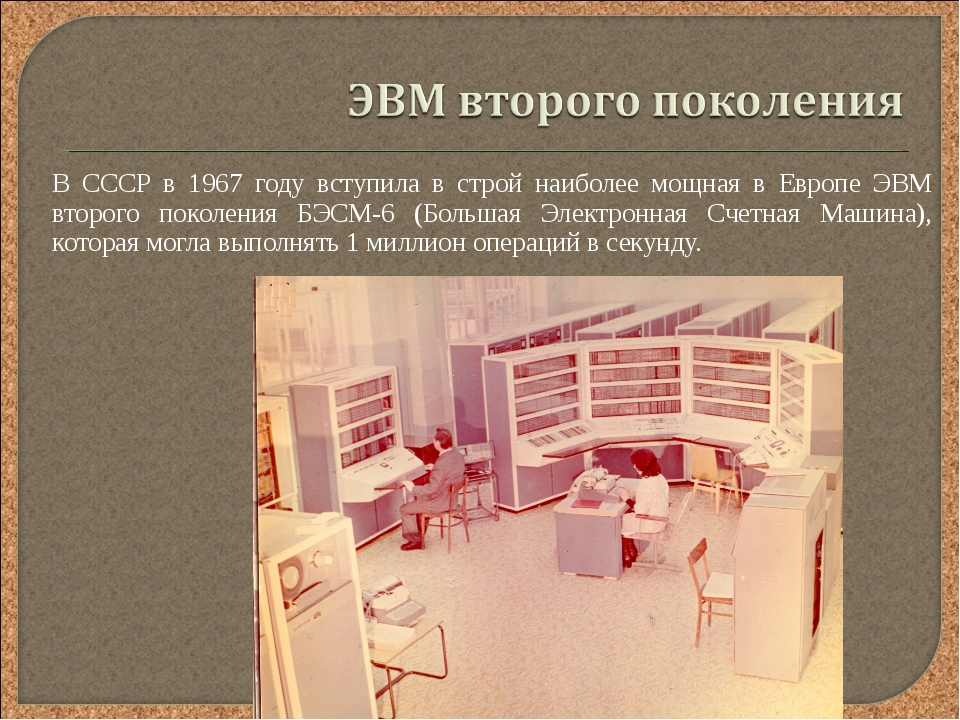 В СССР в 1967 году вступила в строй наиболее мощная в Европе ЭВМ второго пок...