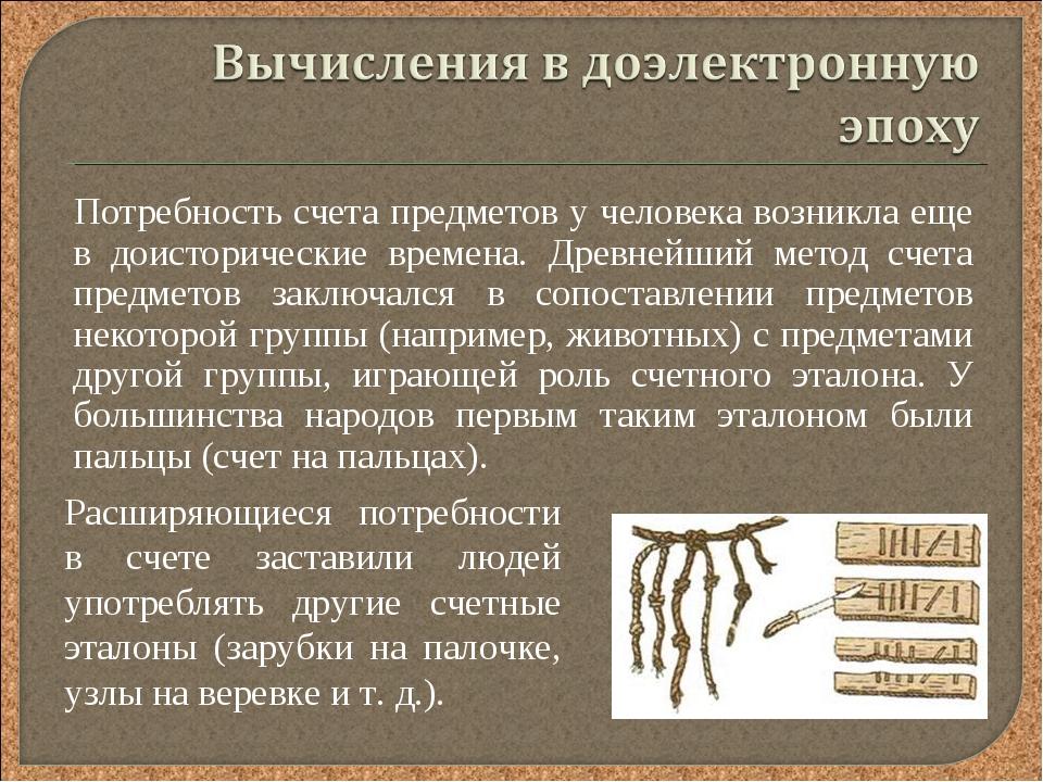 Потребность счета предметов у человека возникла еще в доисторические времена...