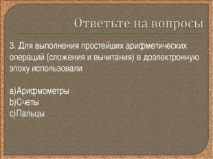 3. Для выполнения простейших арифметических операций (сложения и вычитания) в