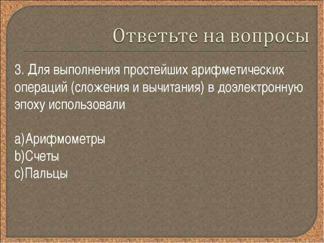 3. Для выполнения простейших арифметических операций (сложения и вычитания) в...