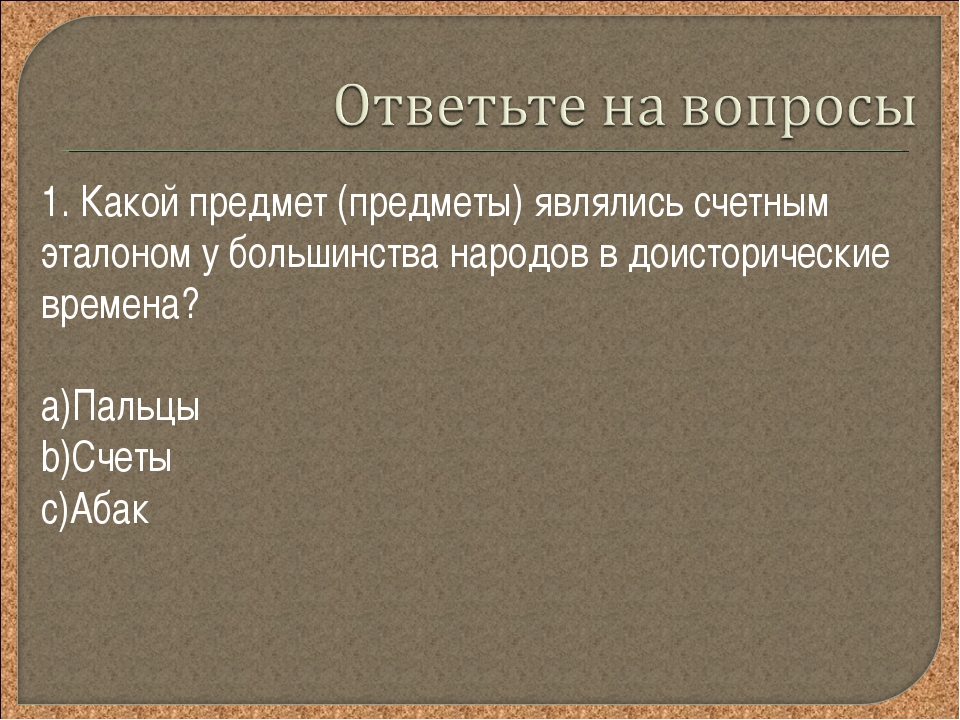 1. Какой предмет (предметы) являлись счетным эталоном у большинства народов в...