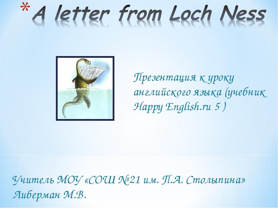 Презентация к уроку английского языка (учебник Happy English.ru 5 ) Учитель М...