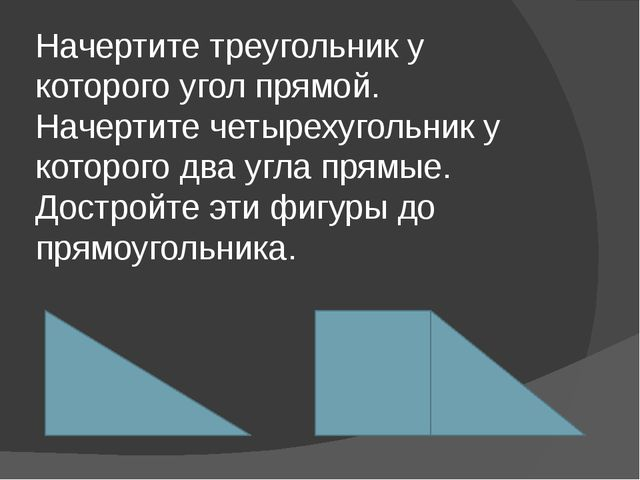 Начертите треугольник у которого угол прямой. Начертите четырехугольник у кот...
