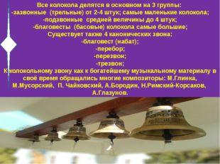 Все колокола делятся в основном на 3 группы: -зазвонные (трельные) от 2-4 шту