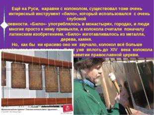 Ещё на Руси, наравне с колоколом, существовал тоже очень интересный инструме