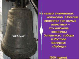 Из самых знаменитых колоколов в России являются три самых известных – это ко
