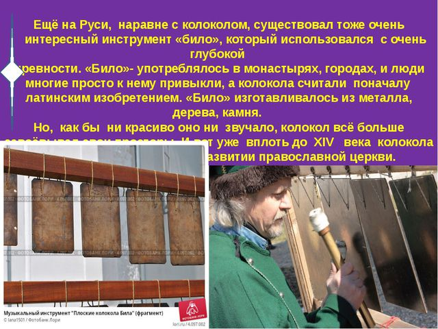 Ещё на Руси, наравне с колоколом, существовал тоже очень интересный инструме...