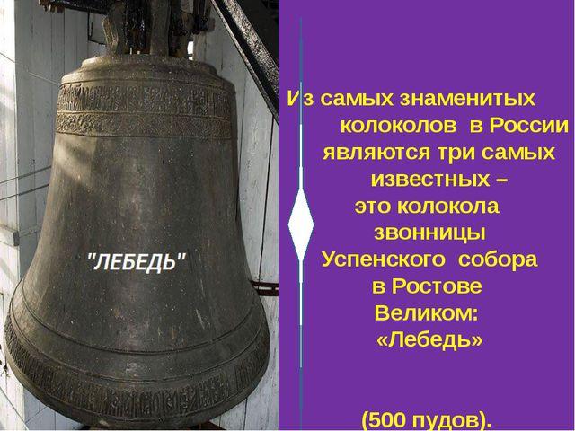 Из самых знаменитых колоколов в России являются три самых известных – это ко...
