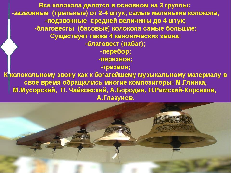 Все колокола делятся в основном на 3 группы: -зазвонные (трельные) от 2-4 шту...