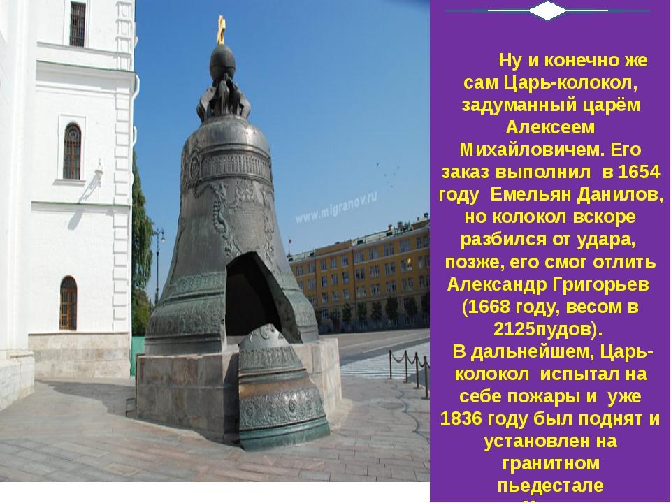 Ну и конечно же сам Царь-колокол, задуманный царём Алексеем Михайловичем. Ег...