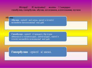 Жігердің бұзылуының жалпы ұғымдары: гипобулия, гипербулия, абулия, негативизм